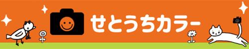 株式会社瀬戸内カラー|広島県安芸郡の写真店